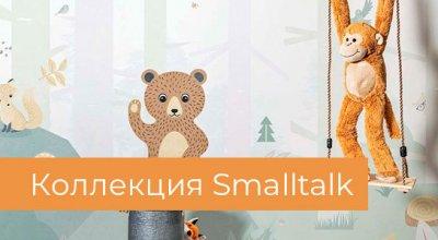 Обои BN international, коллекции Smalltalk