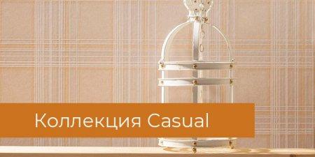 обои Milassa, коллекция Casual