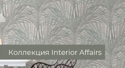 Обои BN international, коллекция Interior Affairs