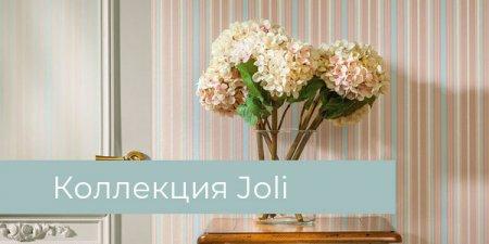 Обои Milassa, коллекция Joli