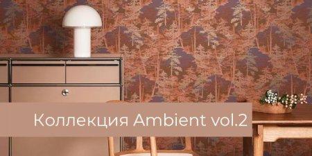 Обои Milassa, коллекция Ambient vol.2