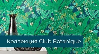 Обои Rasch, коллекция Club Botanique