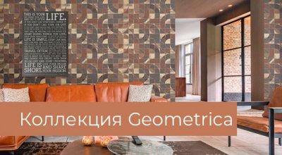 Обои Milassa, коллекция Geometrica