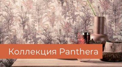 Обои BN international, коллекция Panthera