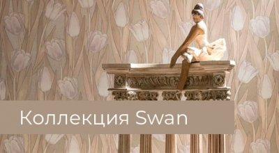 Обои Milassa, коллекция Swan