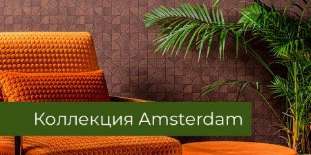 Обои Milassa, коллекция Amsterdam