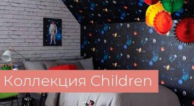 Обои Arthouse, коллекция Children