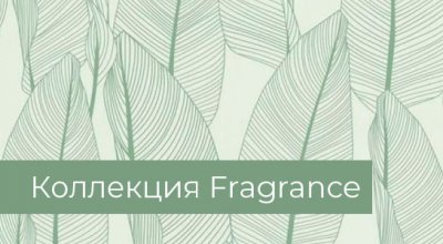 Обои Lutece, коллекция Fragrance