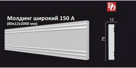 Молдинг широкий 150A