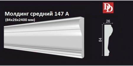 Молдинг средний 147A