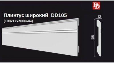 Плинтус широкий DD105