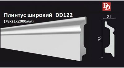 Плинтус широкий DD122