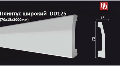 Плинтус широкий DD125