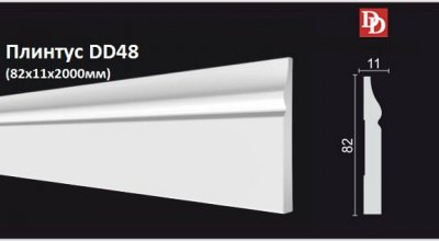 Плинтус DD48