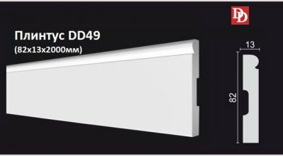 Плинтус DD49