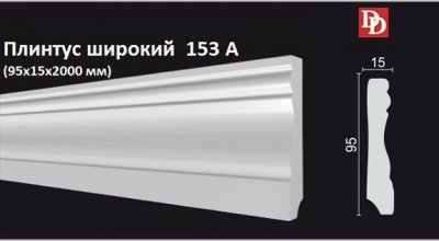 Плинтус широкий 153A